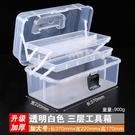 美術工具箱 加厚三層美術工具箱小學生透明家用多功能大號美甲收納盒折疊畫箱
