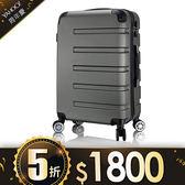 行李箱 旅行箱AoXuan 28吋ABS硬殼 風華再現