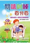 閱讀訓練百分百(國小3年級)