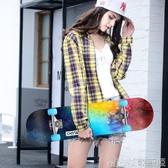 馳遠四輪滑板青少年初學者兒童男孩女生成人雙翹4抖音專業滑板車 YYJ 歌莉婭