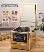 新款微電腦全自動帶烘干筷子消毒機商用不銹鋼筷子消毒機櫃餐廳  ATF 夏季狂歡 電壓:220v