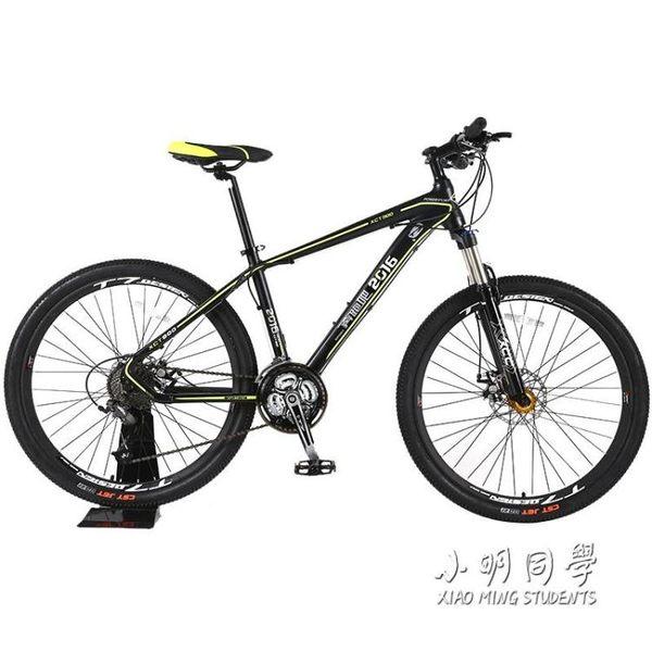 山地車27速26寸微轉油碟剎減震學生越野男女賽單車 igo 小明同學