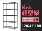 空間特工 烤漆黑 鐵架 120x45x180 輕型五層置物架 波浪架 層架 鐵力士架 書架 LB12045D5