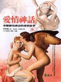 書愛情神話:希臘羅馬神話的愛情故事