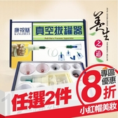 標準版真空拔罐器 12罐 加厚高品質 民俗療法 飛魚愛用 【小紅帽美妝】