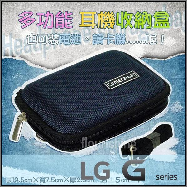 ★多功能耳機收納盒/硬殼/保護盒/攜帶收納盒/傳輸線收納/LG G2 D802/mini D620/G3/G3 Beat/G4/G4c/Stylus/Beat