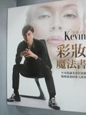 【書寶二手書T9/美容_XDL】彩妝天王Kevin-彩妝魔法書_Kevin