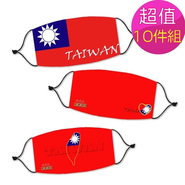 MI MI LEO (超值10入組) 台灣製 SGS 台灣國旗口罩 商務 出差外交 遊學必備