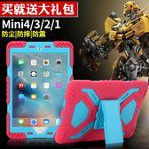 莫瑞ipad mini4保護套mini2硅膠套 蘋果3迷你1平板全包邊三防摔殼