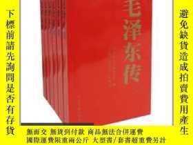 二手書博民逛書店罕見毛澤東傳(全6卷)Y9381 逄先知 著,金衝及 著,中共中