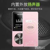 隨身聽 金屬有屏MP3 MP4音樂播放器 迷你學生隨身聽英語聽力P3插卡帶外放 新品
