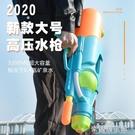 兒童水槍 玩具水槍兒童成年人高壓大號噴水槍大容量打水槍呲夏天戲水潑水節 快速出貨