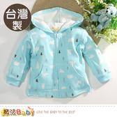 嬰幼兒外套 台灣製秋冬純棉連帽外套 魔法Baby