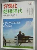 【書寶二手書T7/養生_IBI】客製化健康時代:健康樂活、精彩人生_江漢聲