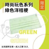◤現貨◢ 時尚玩色系列-綠色洋桔梗 成人口罩50入