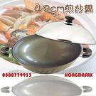 奈米優瓷瓷化鍋(42cm一呎四)可用鐵鏟...