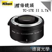 【下殺】NIKON AF-S Teleconverter TC-17 E II 1.7x 加倍鏡 增距鏡 總代理國祥公司貨