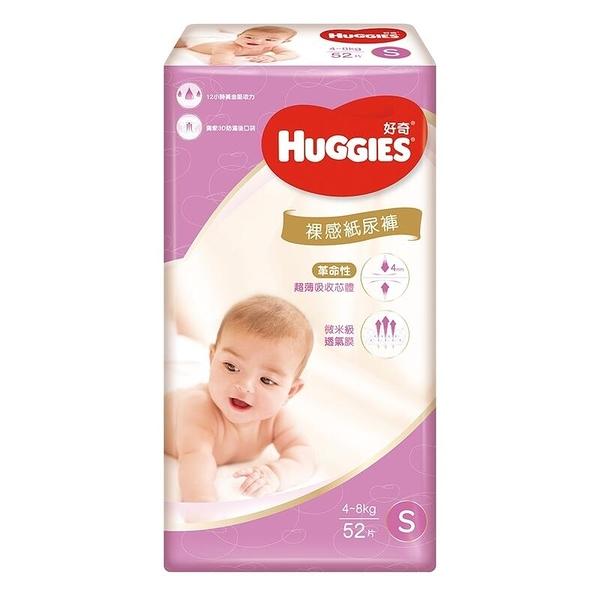 好奇 裸感紙尿褲/尿片/黏貼型尿布 S (52片x3包/箱)