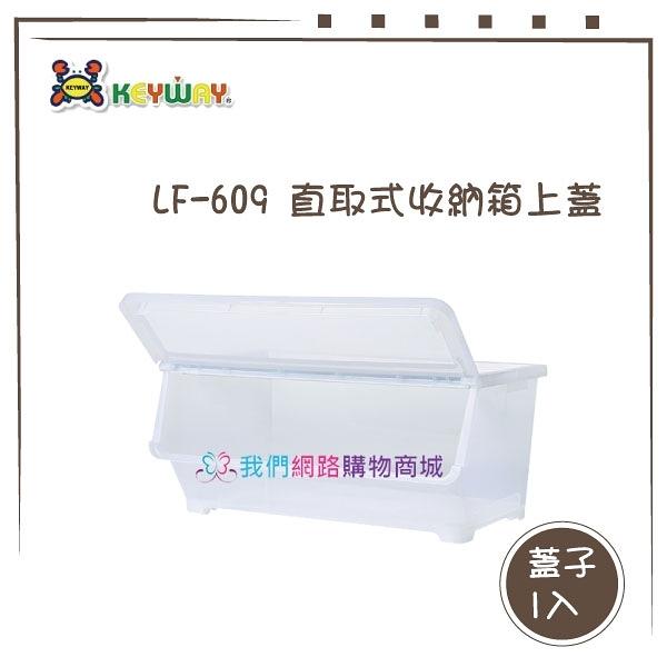 【我們網路購物商城】聯府 LF-609 直取式收納箱上蓋 蓋子 收納箱 箱子