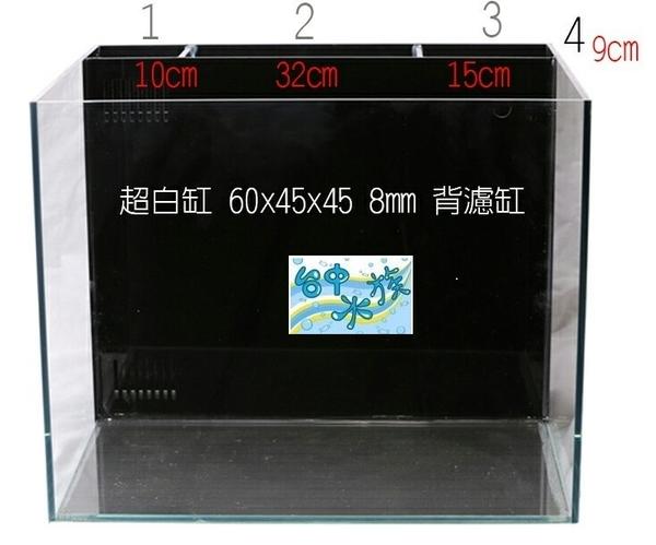 {台中水族} 超白背濾缸-8mm (60*45*45公分)(含馬達) 特價 限大里自取無法寄送
