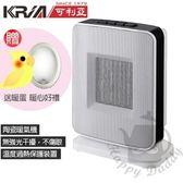 《買一送一》【KRIA可利亞】PTC陶瓷恆溫電暖器+電暖蛋KR-904
