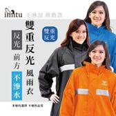 JUMP 將門 太空套頭式『反光』連身一件式風雨衣