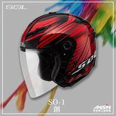 [中壢安信]SOL SO-1 SO1 彩繪 創 黑紅 安全帽 半罩式安全帽 再送好禮2選1