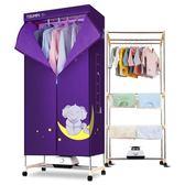 干衣機嬰兒烘干器干衣架暖風哄干機家用風干寶寶衣服衣櫃   聖誕節歡樂購