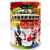 大熊健康 高鈣3B全麥蔬果酵素植物奶 760g/罐