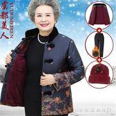 奶奶裝冬季棉襖外套60-70-80歲老人棉服加絨加厚老太太奶奶棉衣女 水晶鞋坊