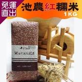 池上農會 1+1  池農紅糯米 (1kg-包)2包一組 共4包【免運直出】