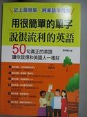【書寶二手書T1/語言學習_GDF】用很簡單的單字,說很流利的英語:史上最簡單,純美語學習書