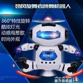 智慧旋轉會唱歌跳舞機器人360度燈光音樂電動玩具 igo魔方數碼館