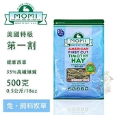 *KING WANG*摩米MOMI特級一割提摩西牧草500g(成兔、天竺鼠適合/可磨牙)  35%高纖維質初割牧草