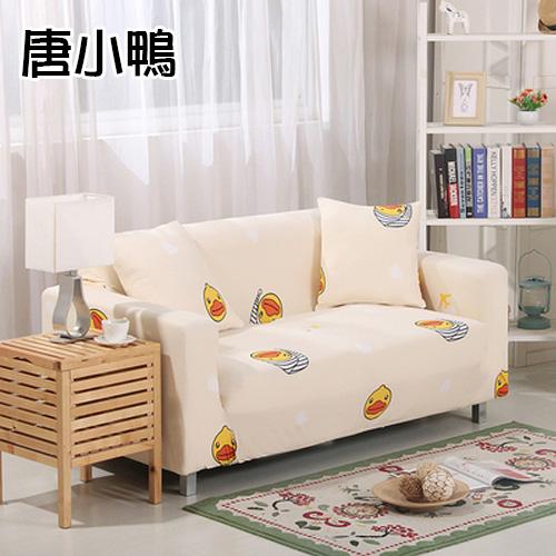 唐小鴨-全包彈力簡約四季通用型沙發套 四人沙發 (235~300cm適用)