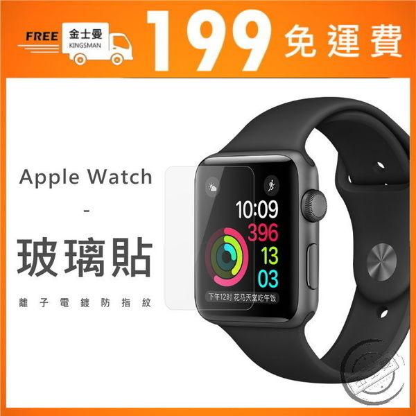 【金士曼】Apple Watch 38mm 42mm 9H 防爆 鋼化玻璃膜 保護貼 全版本通用 不鏽鋼 強化膜