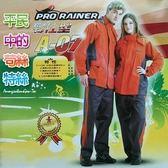 金德恩【達新牌】A07 彩仕型2件式休閒風雨衣(橘衣/灰褲)