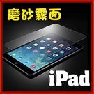 iPad 平板(霧面) 9H硬度鋼化 D31【教你貼/還拍片刮給你看】玻璃保護貼 iPad234/Air/Pro9.7/mini234 2017 2018