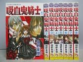 【書寶二手書T7/漫畫書_MDT】吸血鬼騎士_1~8集合售_樋野茉理