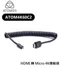 【EC數位】Atomos ATOM4K60C2 HDMI 轉 Micro 傳輸線 4K 40cm 轉接線