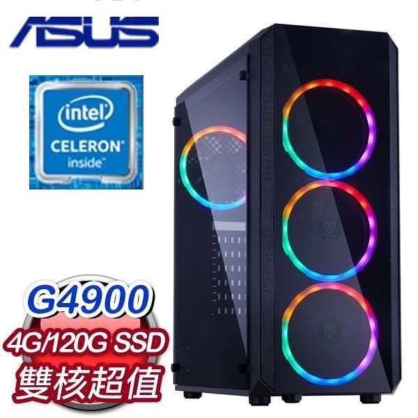 【南紡購物中心】華碩 文書系列【亂世梟雄M】G4900雙核 商務電腦(4G/120G SSD)