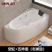 壓克力浴缸 浴缸家用小戶型壓克力成人按摩浴池獨立迷你深泡小型浴缸T 2款