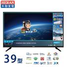 HERAN禾聯39型智慧聯網LED液晶顯示器+視訊盒HF-39EA1~含運不含拆箱定位