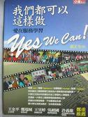 【書寶二手書T1/大學教育_MCP】我們都可以這樣做= Yes we can! : 愛在服務學習_黃正全作