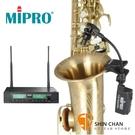 MIPRO STR-32 雙頻道薩克斯風...