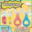 兒童牙刷U型2-12歲嬰幼兒寶寶口含硅膠...