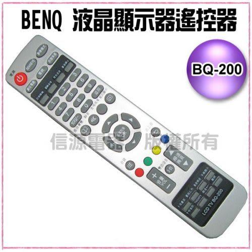 """【信源】 全新 """"BenQ明碁 液晶顯示器LCD全系列專用遙控器(副廠) 《BQ-200》"""