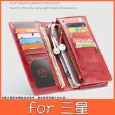 三星 Note9 A8Start A6+ S9 Plus A8+2018 Note8 J6 J2 通用手機錢包 手機皮套 手機包 插卡 零錢包