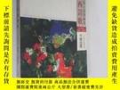 二手書博民逛書店中西詩歌罕見2005年11月Y19945