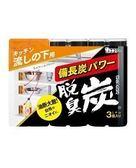 日本【雞仔牌】備長炭除臭劑 三入組廚房/鞋櫃3入